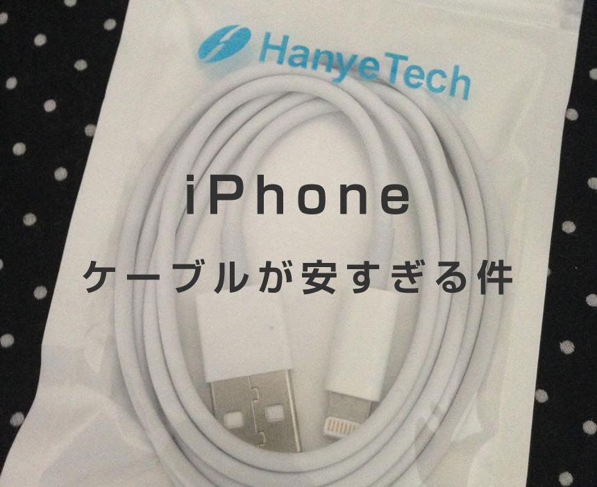 iPhone ケーブルが安すぎる件