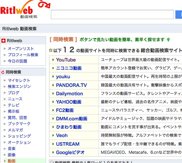 これは便利!動画検索が1度に出来るRitlwebが便利