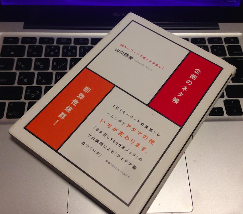 30キーワードで楽々ネタ帳!企画のネタ帳が面白い