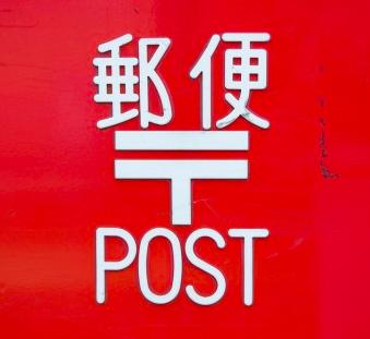 象が蟻を踏みつぶす?日本郵政がECサイトをトータルでサポートするサービスを今秋開始