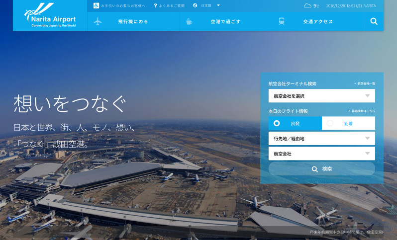成田国際空港のWebサイトが完全レスポンシブ化されリニューアル