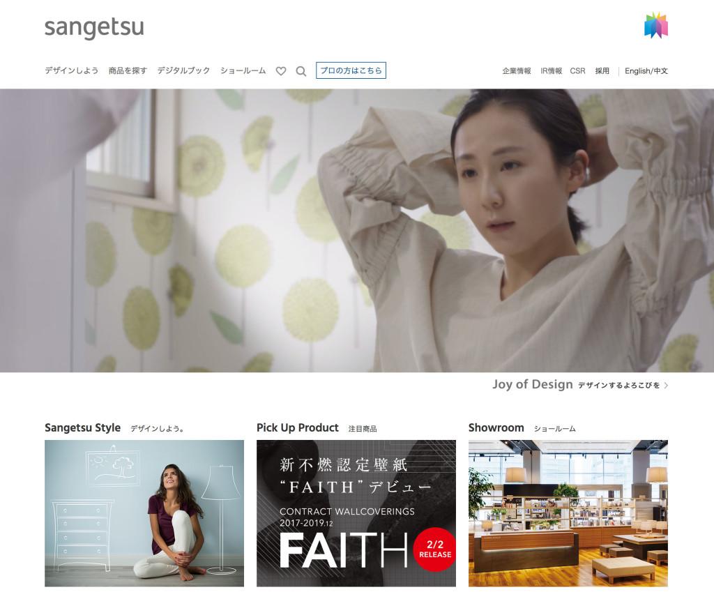 インテリア大手のサンゲツがWebサイトをリニューアル!よりブランドイメージが伝わるようになった
