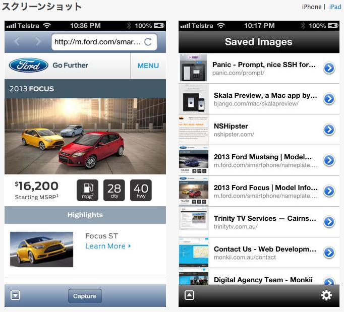 Webページのフルスクリーンショットを撮影できるiPhoneアプリ『Barry』