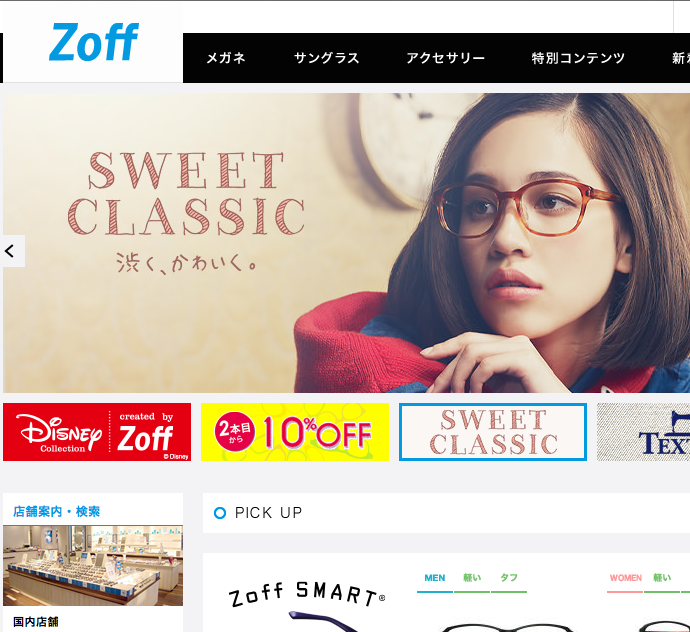 Zoff、ECサイトリニューアルで売上120%アップした理由