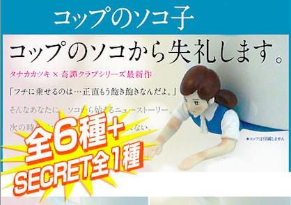 「コップのフチ子」シリーズに『コップのソコ子』が8月下旬に新発売!