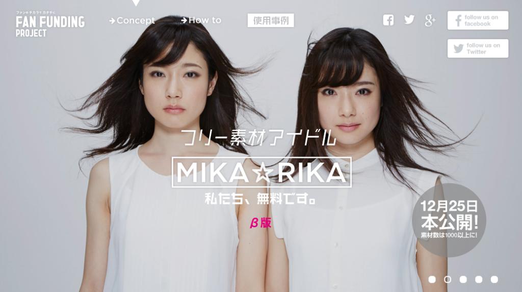 商用無料の高クオリティアイドル素材写真「MIKA&RIKA」が凄い