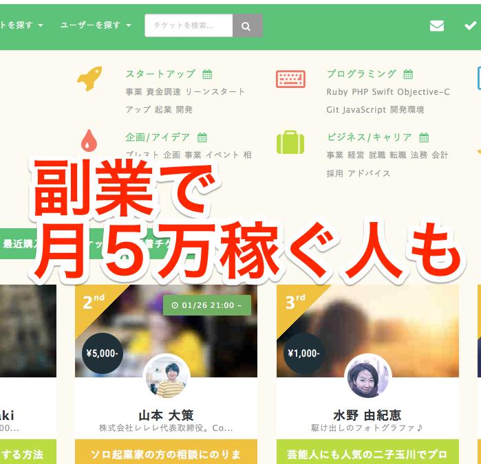 月に5万円稼ぐ副業?!空き時間を利用した副業ができるサイトが盛り上がっている