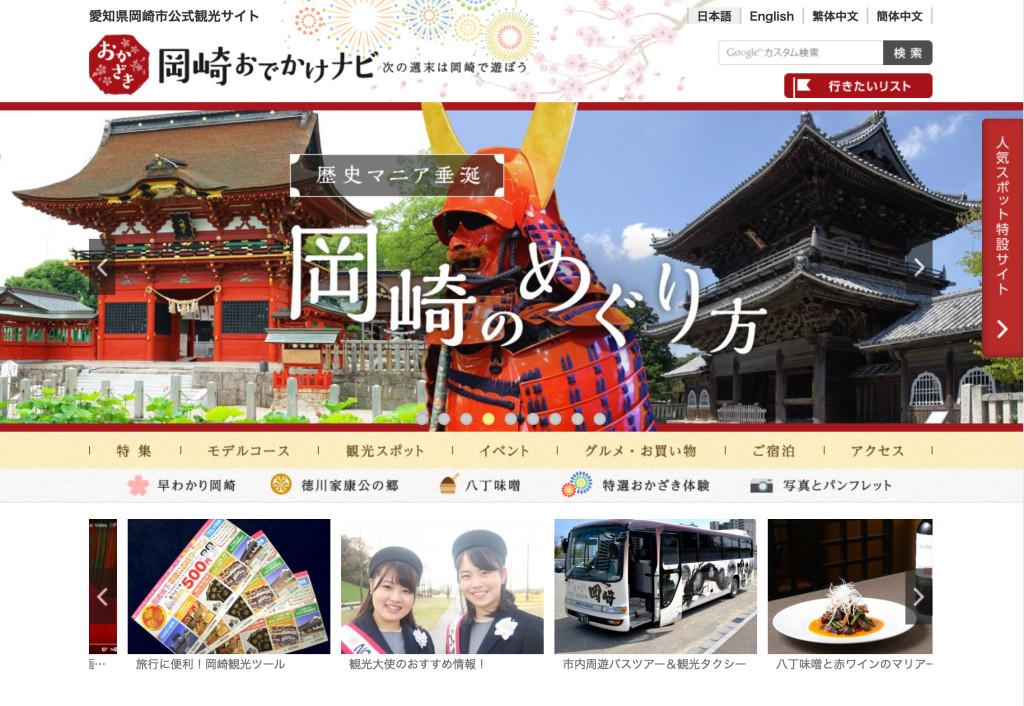 愛知県岡崎市の観光サイトがリニューアル!「岡崎おでかけナビ」として公開