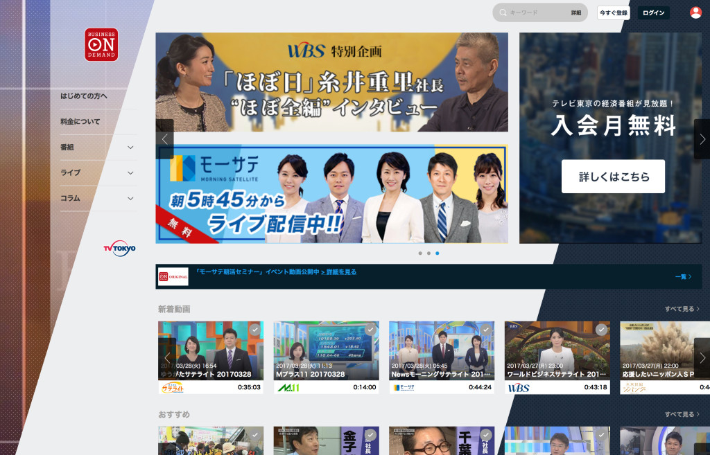 あのテレビ東京ビジネスオンデマンドの動画サイトが完全リニューアル!使いやすく、見やすくなった!