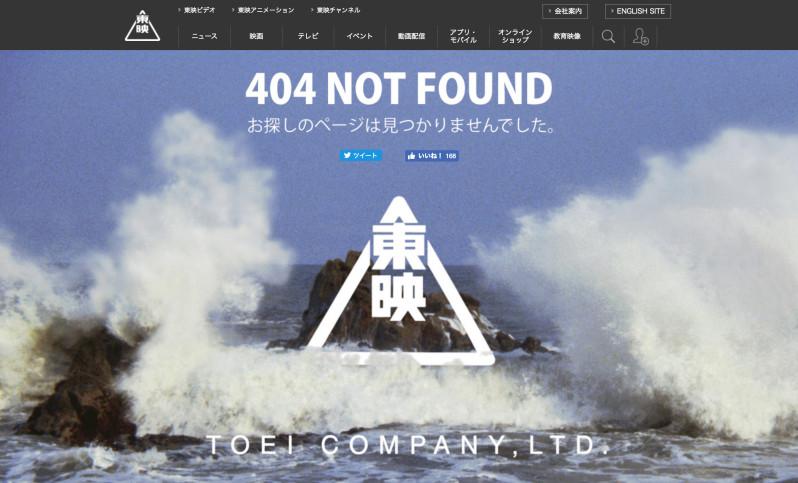 感情を揺さぶる404ページで売り上げをアップ?!404に表示させるアイデアとその考え方