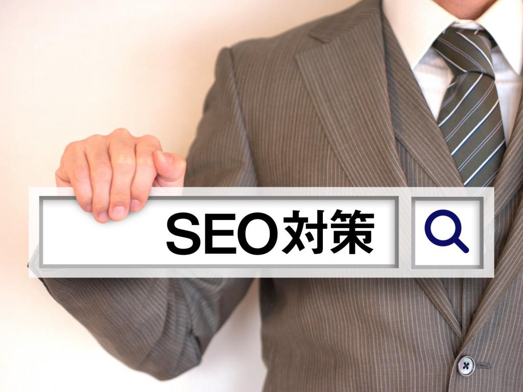 あなたは本当のSEOの意味を知ってますか?検索結果を上げる本当のSEOと3つの大原則